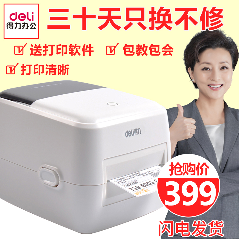 Effective barcode printer express single electronic surface single printer  sticker QR code barcode machine thermal paper label machine portable