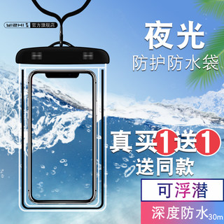 Mobile phone waterproof bag transparent diving set protective shell touch screen universal swimming rain bag sealing takeaway special rider