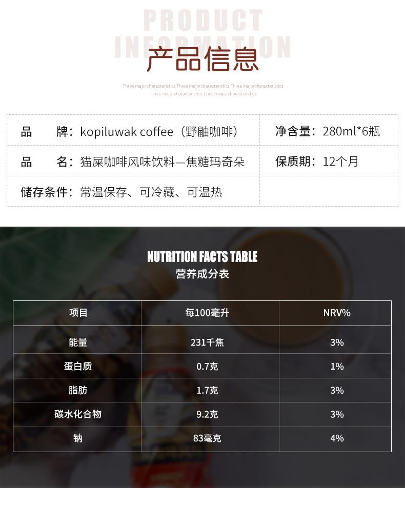 日本 野鼬咖啡 猫屎咖啡风味焦糖玛奇朵 280ml*6瓶装 图9