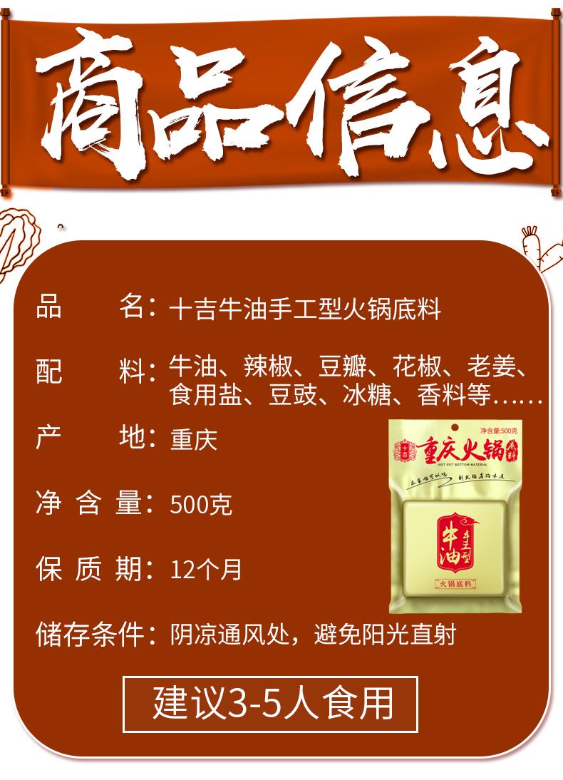 十吉重庆火锅底料500g正宗四川家用牛油麻辣烫超麻辣香锅商用调料商品详情图