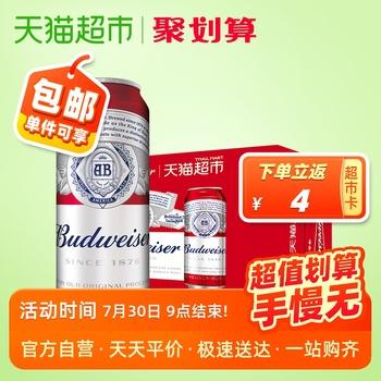 Китайское пиво,  Budweiser/ сто престиж пшеница алкоголь положительный пиво 550ml*12 слушать рысь модельа консервированный сделано в китае, цена 1159 руб