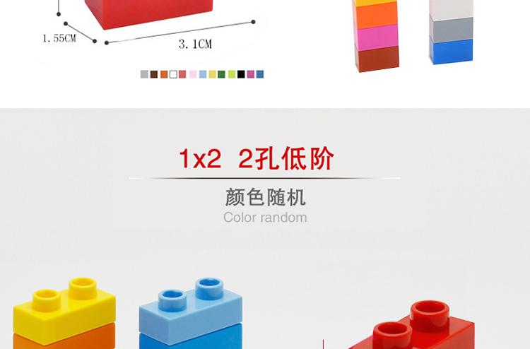 大颗粒积木兼容零件配件散装基础块周岁益智拼装组装玩具详细照片