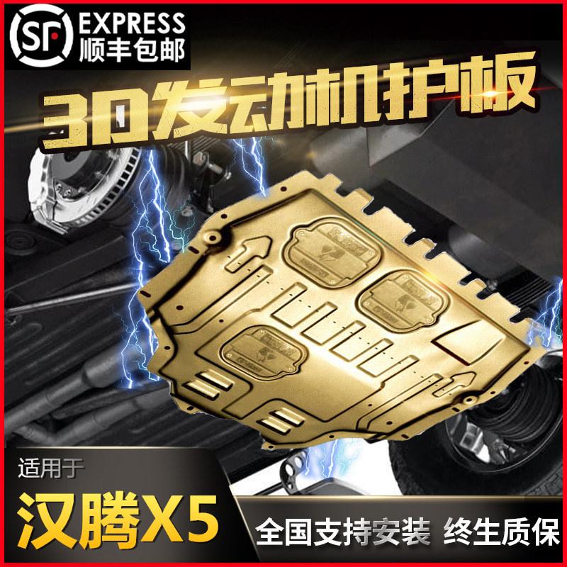 Động cơ Han Teng X5 tấm bảo vệ thấp hơn đặc biệt 18/19/20 khung gốc 1.5L / 1.5T vách ngăn bảo vệ - Khung bảo vệ