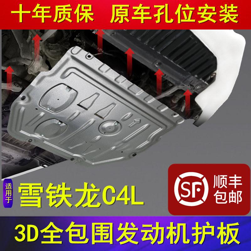 Citroen C4L tấm bảo vệ thấp hơn 13/15 / 1.6 / 18/19 ban đầu khung bảo vệ khung vách ngăn bảo vệ - Khung bảo vệ