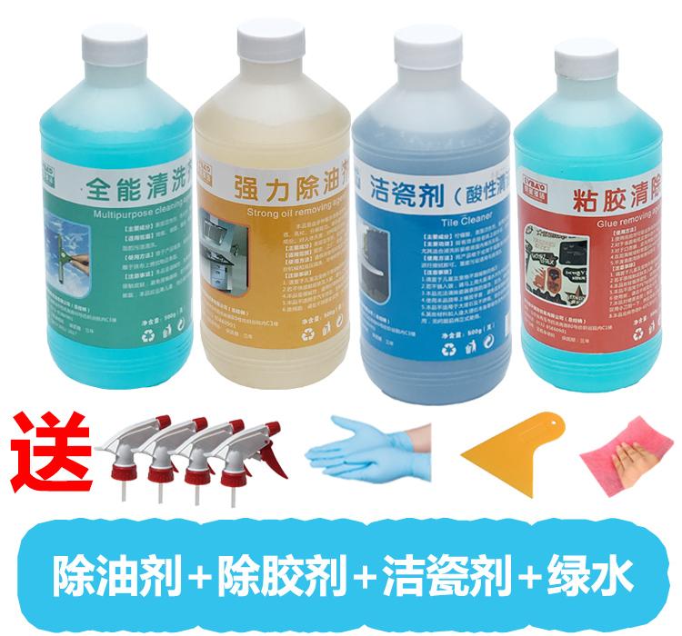 绿宝多洁清洗套装家用保洁公司绿水多用途除油剂除胶剂洁瓷砖清洗