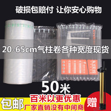 Air column bag anti-...