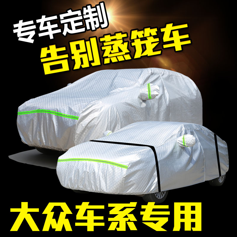 Volkswagen new Mai Teng car cover sunscreen rainproof B8 special Golf Passat Polaroid Express Lang Yi Yat-lai view