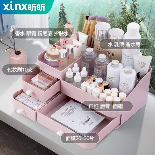 Cosmetic storage box desktop rack drawer net red student dormitory home dressing table mask storage artifact
