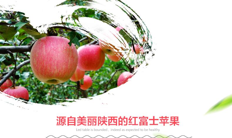 礼泉纸加膜红富士苹果
