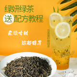 Jinzhenpin Green Tea New Tea Fruit Tea Drinking Milk Tea Shop Special Ingredients Hi Raw Health Drink 500G