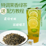 Jasmine Green Tea Jasmine Milk Tea New Tea Chain Milk Tea Shop Special Golden Genuine Fruit Tea Formula Raw Material 500g