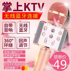 蓝牙手机K歌麦克风通用全民K歌神器无线家用儿童唱歌话筒音响一体