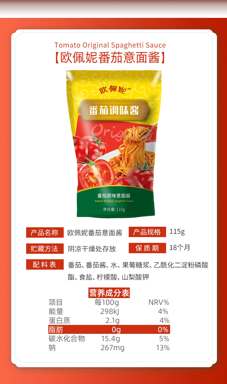 欧佩妮 0脂肪 青椒洋葱/番茄原味/牛肉味 意面酱 115g*6袋 图4