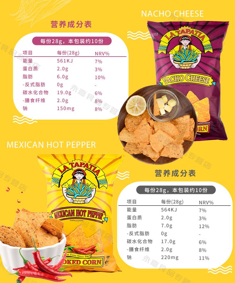 高温烘焙、非油炸、美国进口:283.5gx3袋 墨西哥少女 玉米片 券后44.7元包邮 买手党-买手聚集的地方
