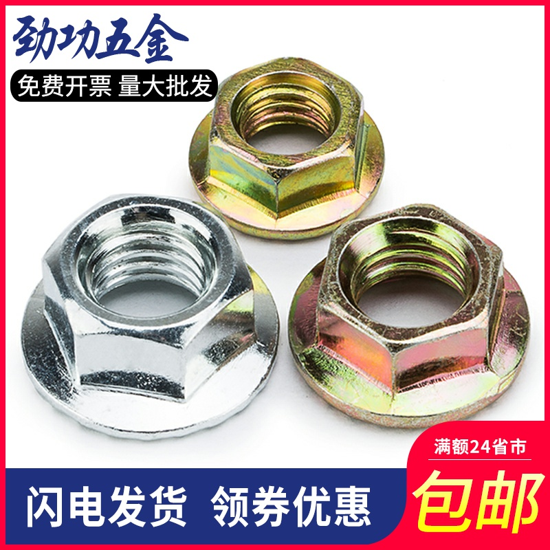 Stainless steel iron toothed flange nut Padded lock nut Non-slip nut Flange face nut m6m8m10 6L
