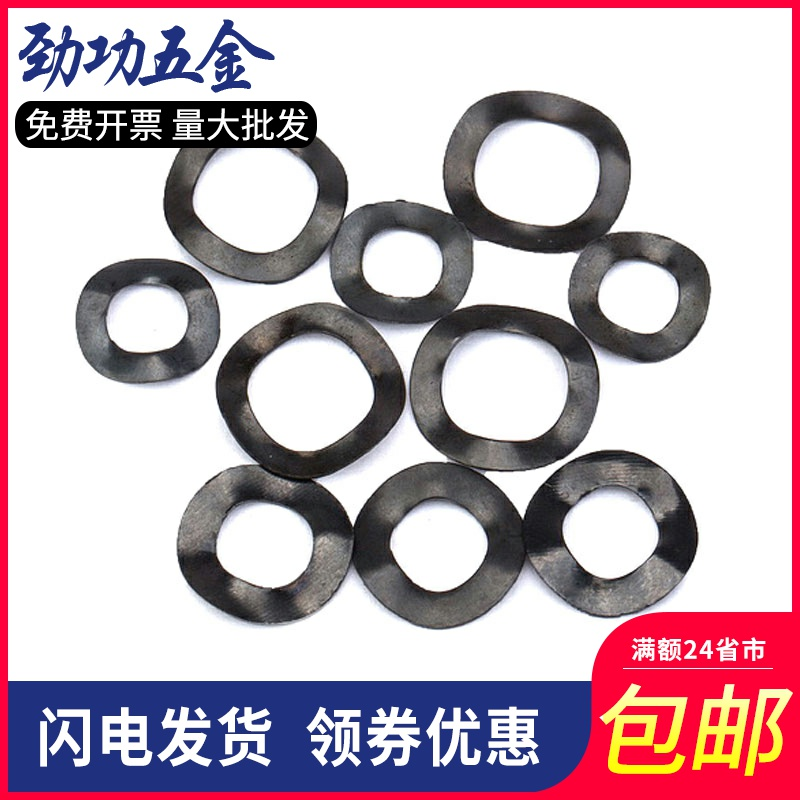 65 Manganese steel wave washer 304 stainless steel spring wave washer Wave peak washer Bearing wave washer 8L