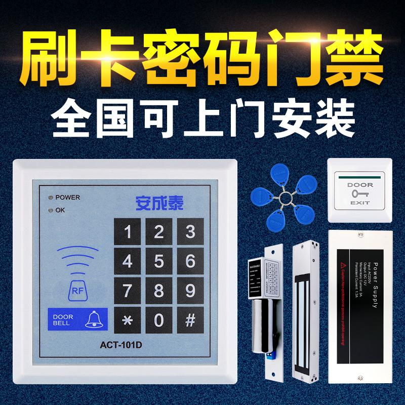 电子门禁系统套装一体机 刷卡密码玻璃门铁门电磁锁 磁力锁电插锁