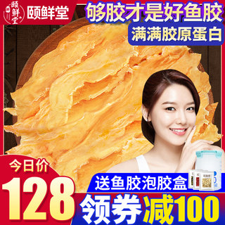 Fish gelatin gum dry goods authentic wild fish belly deep sea fish swim bladder bubble yellow cod fish gel 250g pregnant women flower gum dry