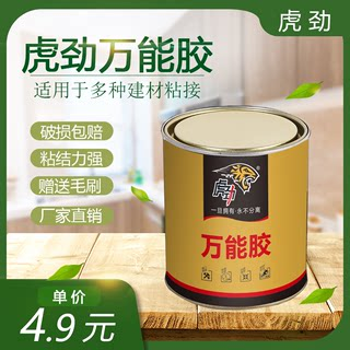 All-purpose adhesive multi-functional strong glue firmly adhered to environmental protection leather wood board special floor leather lawn carpet