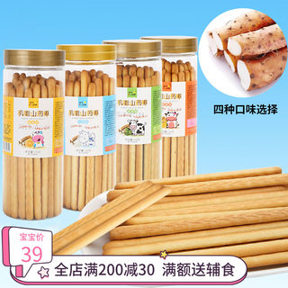 Baby molar stick biscuit children's healthy nutrition snacks 4 cans of functional yam sticks