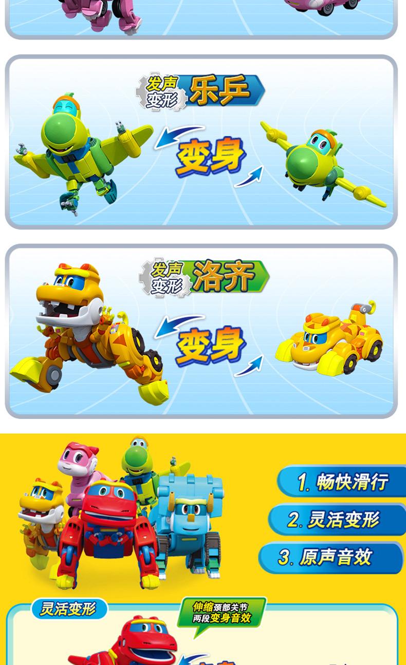 灵动创想帮帮龙出动儿童玩具男孩变形恐龙探险队全套装基地棒棒龙详细照片