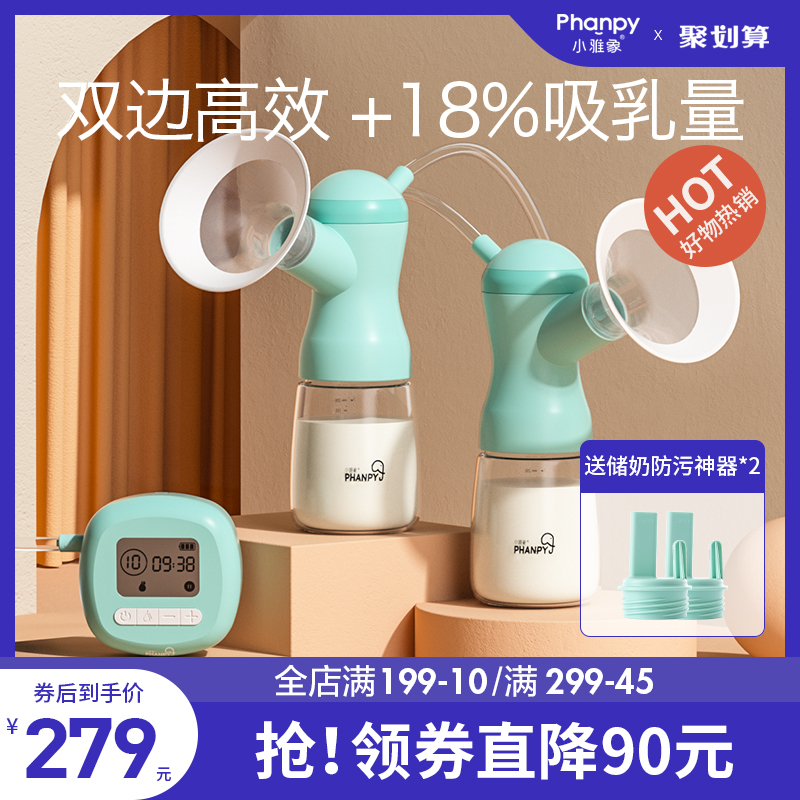 Little Ya elephant bilateral electric breast pump milker maternal postpartum automatic breast milk collection pumping mute