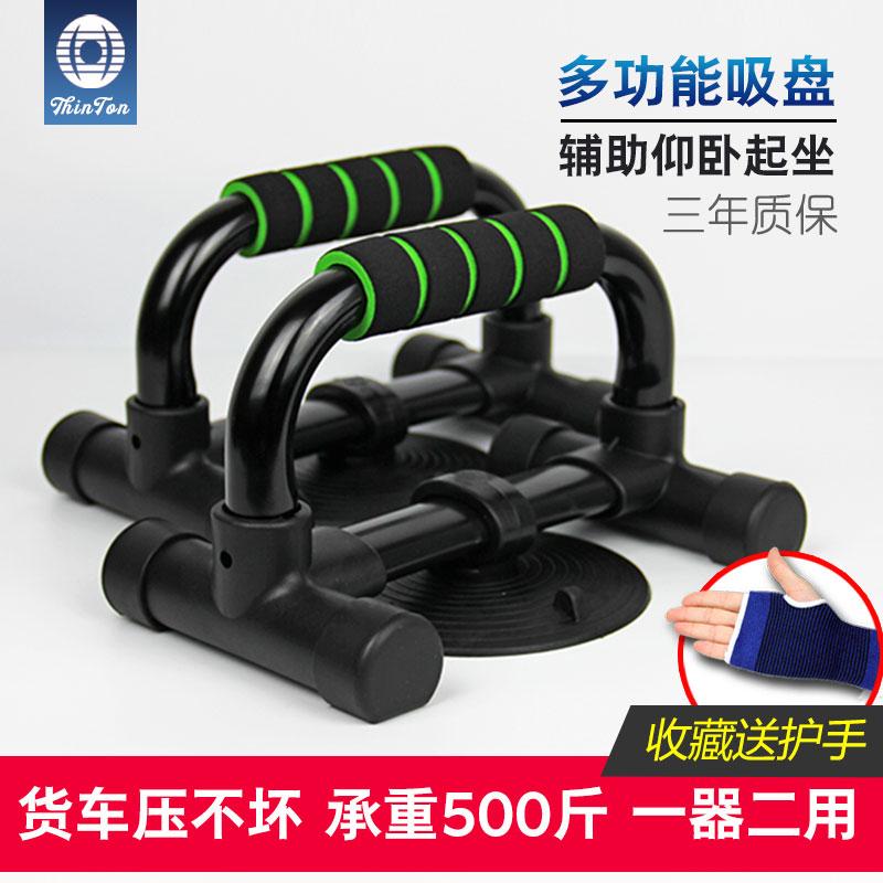 俯卧撑器材辅助器吸盘多功能带胸肌仰卧起坐固定脚器支架v器材男女