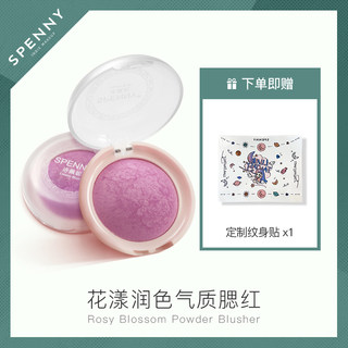 Spenny/Poetry Penny blush purple natural polish matte nude makeup concealer repair rouge makeup daily light makeup