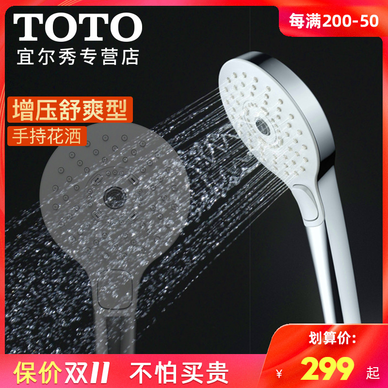 TOTO hand-held shower TBW02006 02005 01010 01008 B bathroom shower head