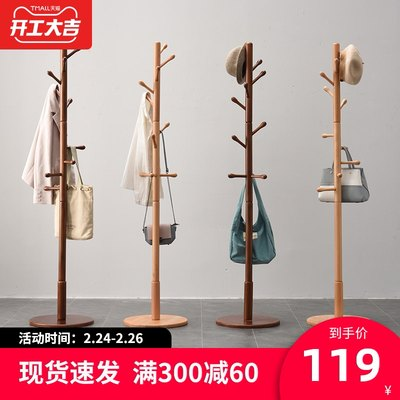 Solid wood hanger floor bedroom hanger hanger simple modern living room vertical simple home clothes shelf