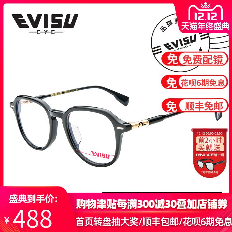 EVISU惠美寿眼镜框男女款眼镜架复古圆全框可配近视网红眼镜1007