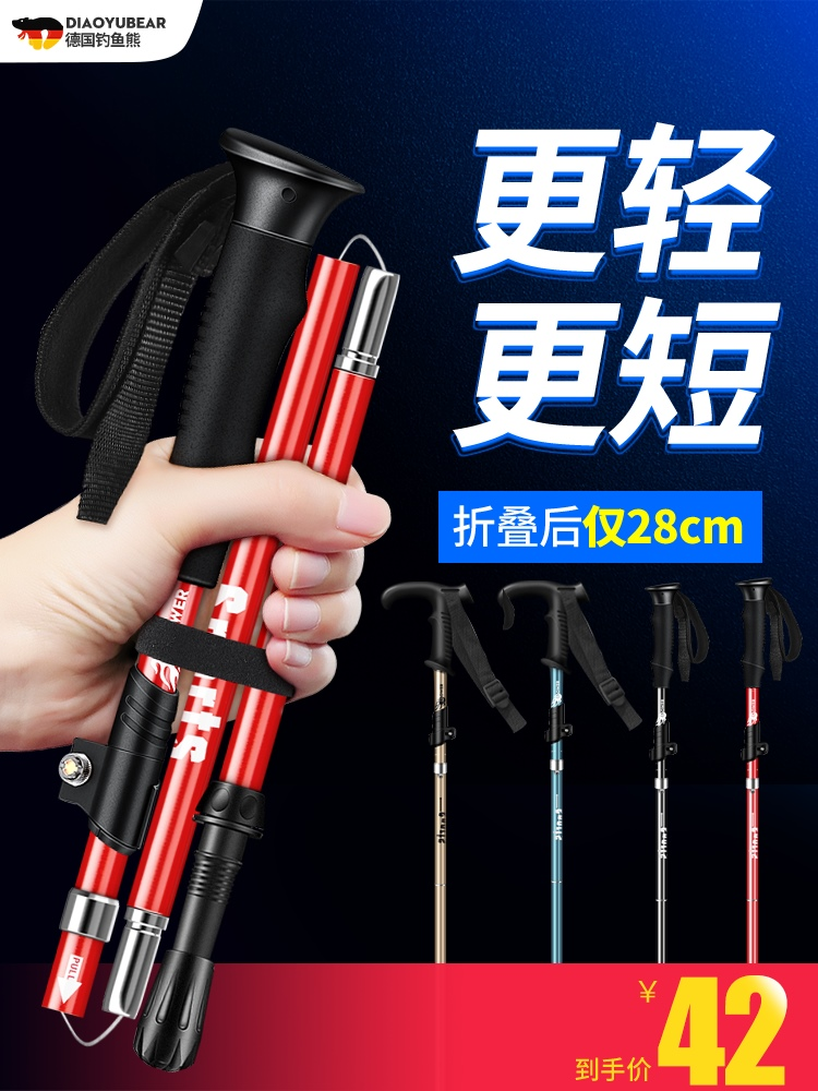 Fishing bear ultra-light folding climbing stick telescopic cane men and women climbing the mountain equipped with carbon-free 柺 cane outdoor multi-functional