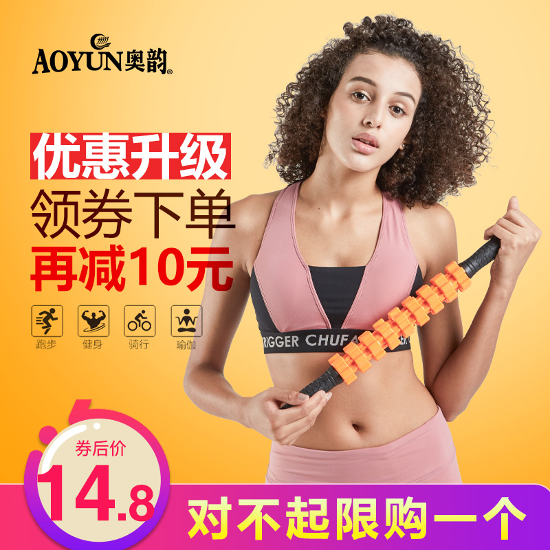 Muscle relax massage stick roller mace yoga gear fascia stick roll thin legs thorn ball strength fitness stick