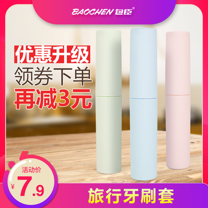 Portable toothbrush box plastic small simple creative breathable face wash toothbrush protective cover dental kit travel toothbrush sets