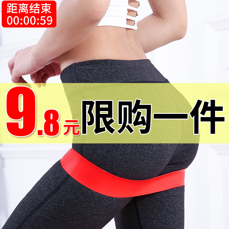 Ring elastic belt fitness deep squat men and women elastic ring pull belt yoga movement strength training resistance belt