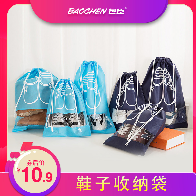 Shoes storage bag shoe bag shoe box dust bag shoe cover bag pocket travel bag 5 pack
