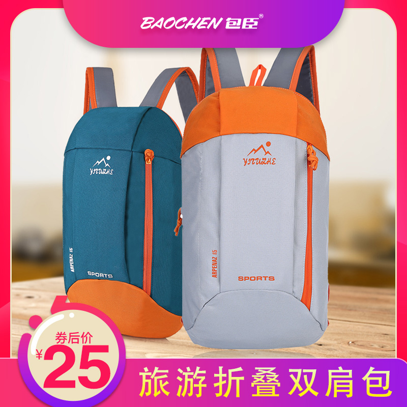 Small bag lightweight large capacity ultra-light waterproof travel foldable outdoor backpack Leisure Travel Backpack men and women