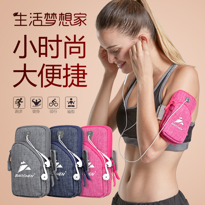 Running mobile phone arm cover men's and women's sports mobile phone arm sleeve running arm bag running wrist bag 8X universal waterproof.