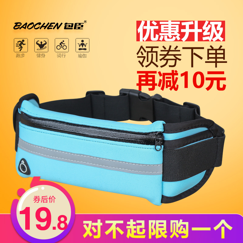 Sports waist pocket men's and women outdoor running fitness equipment multi-functional waterproof invisible small belt bag kettle mobile phone bag