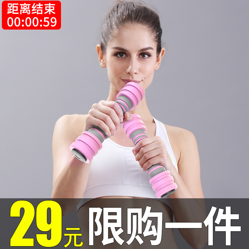 Ladies dumbbell a pair of home fitness beginners exercise arm muscle slimming arm weight loss equipment jumping exercise dumbbell kg