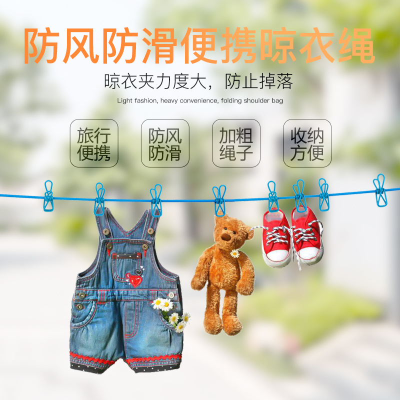 Travel clothesline tanning rope cool hanging sundry rope outdoor clothes drying artifacts tour portable windproof hotel.