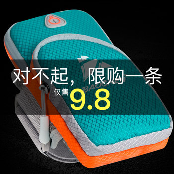 Running mobile phone arm bag outdoor mobile phone bag men and women universal arm belt sports mobile phone arm sleeve wrist bag equipment