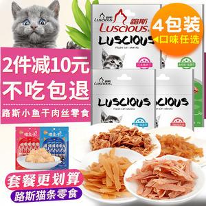 路斯猫零食小鱼干猫咪零食肉条鸡胸肉4包装成猫磨牙洁齿零食肉干