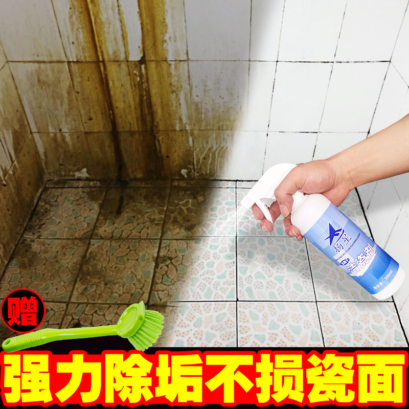 Usd 2697 Tile Cleaner Strong Decontamination Household Cleaning