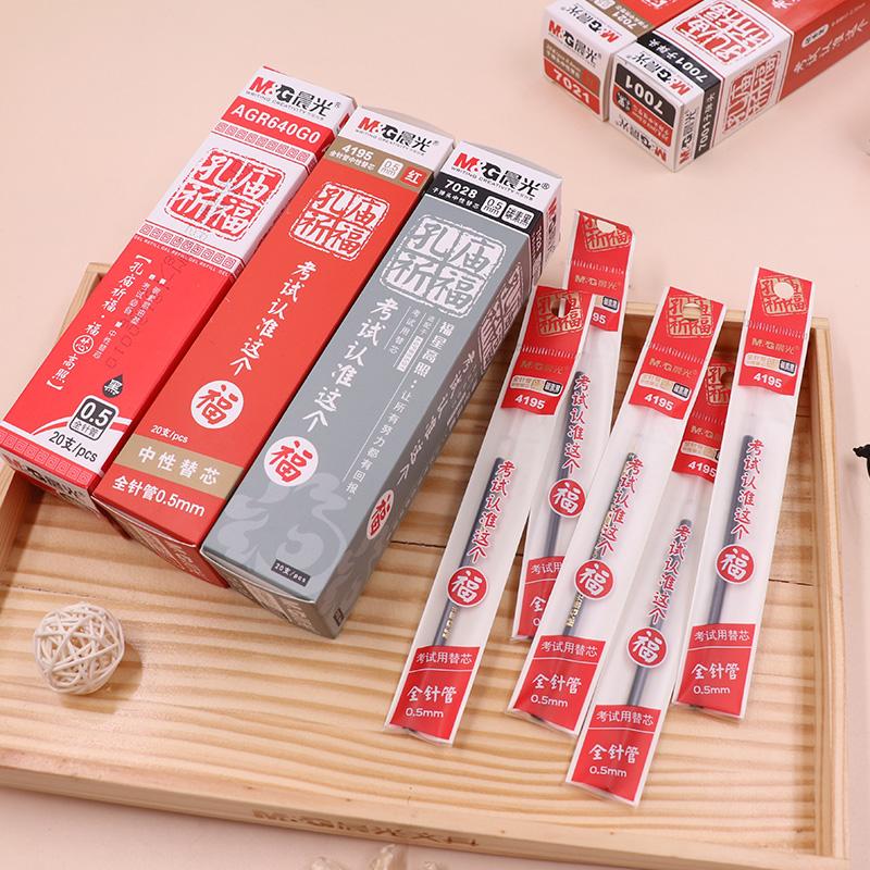 晨光孔庙祈福考试专用笔必备0.5mm全针管中性笔芯碳素黑色红批发碳素黑学生用水笔芯全针管笔心替芯4011