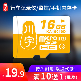 Chuanyu 16g memory card c10 storage universal audio sd card driving record surveillance camera storage tf mobile phone