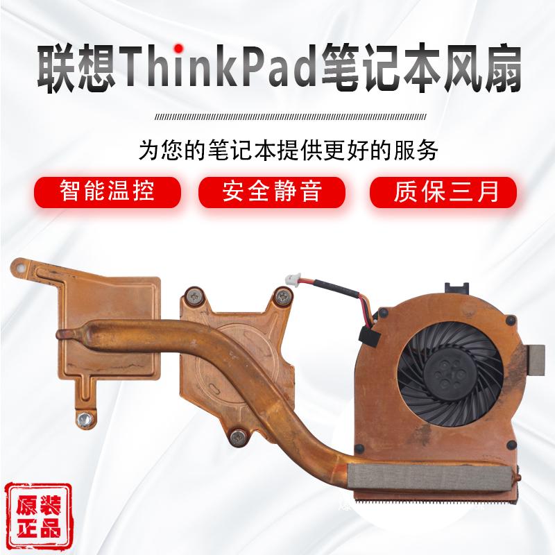 IBM Lenovo Thinkpad X200 X201 X201i X220 X230 fan X200 heatsink t