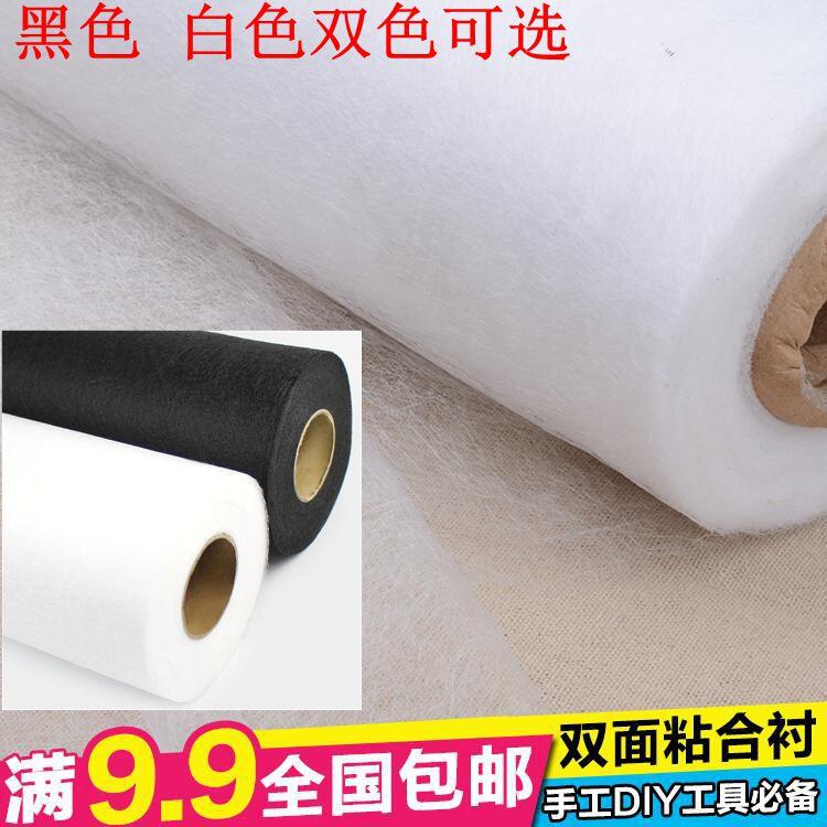 双面胶粘合衬服装辅料衬布用嵌条热熔胶衬白色无纺布衬拼布粘布料