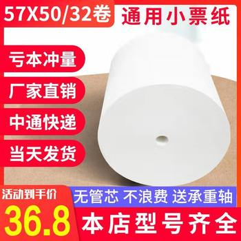 Thermal cash register paper 57x50 thermal paper 58mm coreless small ticket paper 57x50 supermarket restaurant Meituan takeaway a la carte treasure hungry ordering machine thermal printing paper special large roll paper 55mm