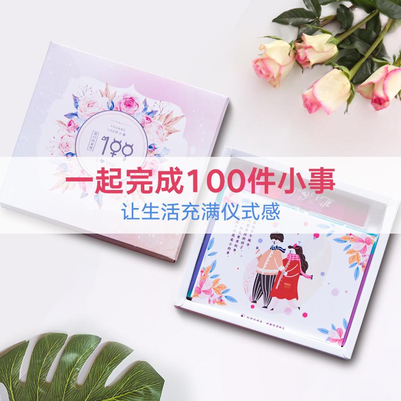 恋爱100件小事 520贺卡异地恋情侣必做要做一起做的事小卡片打卡